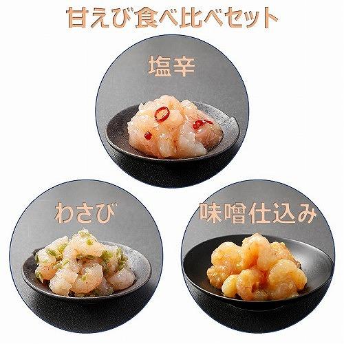 『甘エビ食べ比べ 3種セット』☆北海道送料無料☆