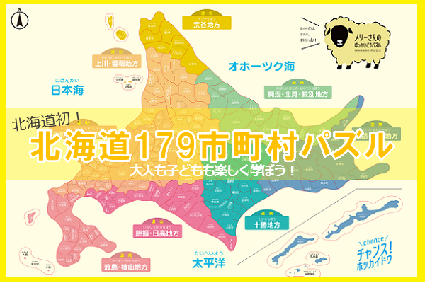 北海道179市町村パズル