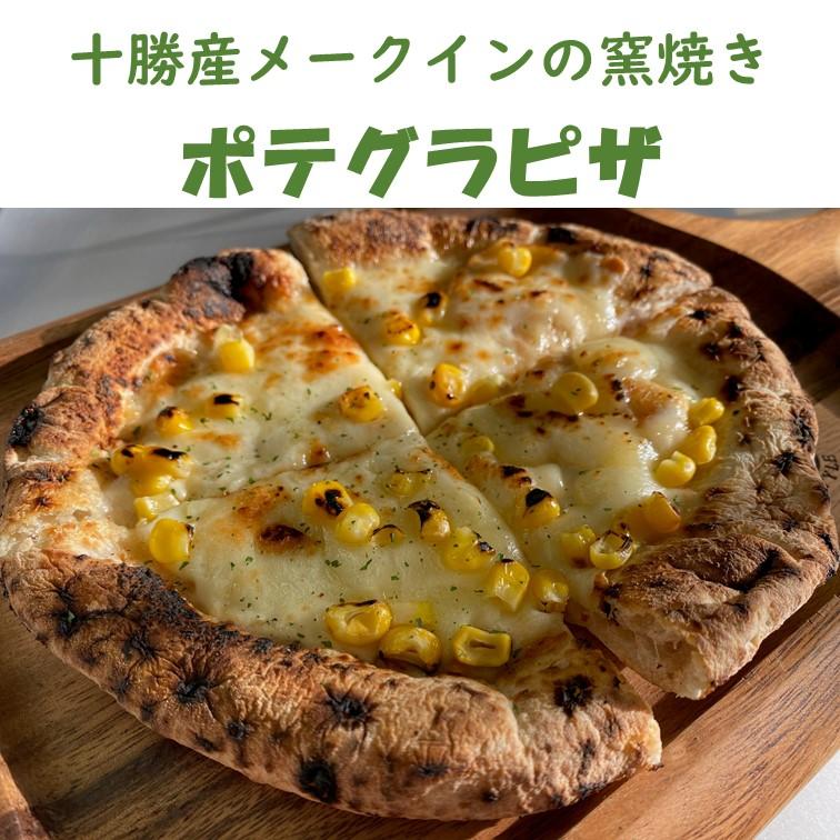 十勝を味わう!ピザ・グラタンセット ☆道内送料無料☆