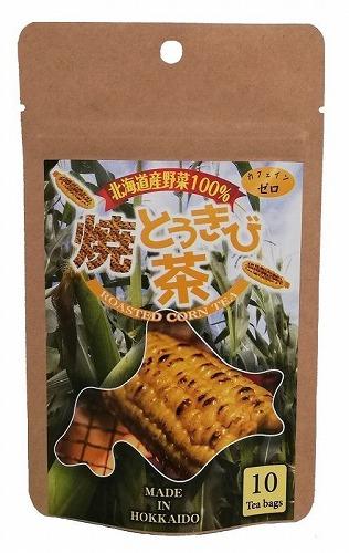 北海道産野菜100% 焼とうきび茶ティーバッグ 10袋入【送料無料】