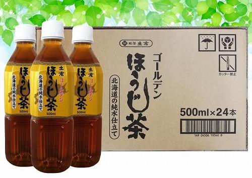 ゴールデンほうじ茶 ペットボトル 500ml (24本入)【送料無料】
