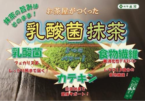 お茶屋がつくった 乳酸菌抹茶 100包入 ☆送料無料☆