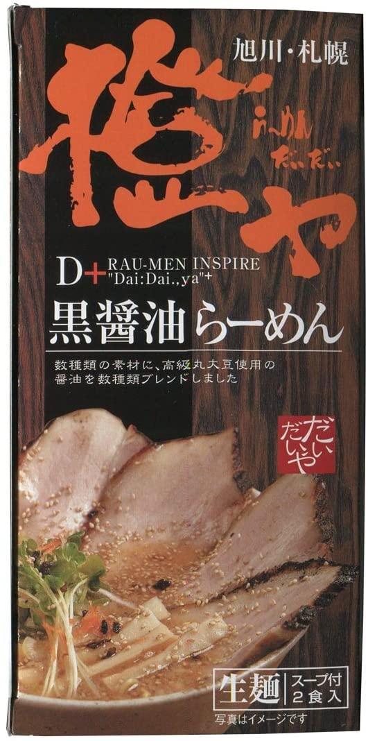 北海道で行列の出来る店をおうちで食べ歩き! 「なんだかんだで醤油でしょ!」