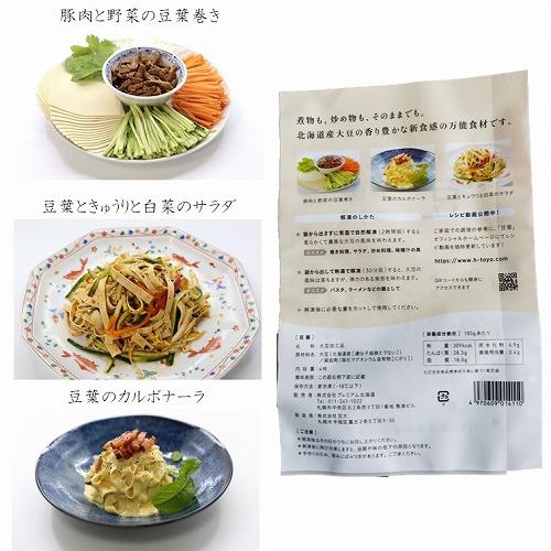 豆葉 4枚入り ★北海道送料無料★