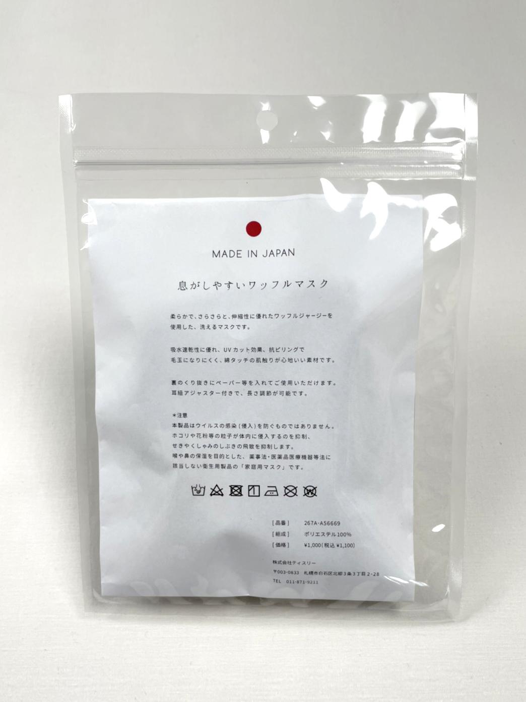 穴あきデザイン・ワッフルマスク