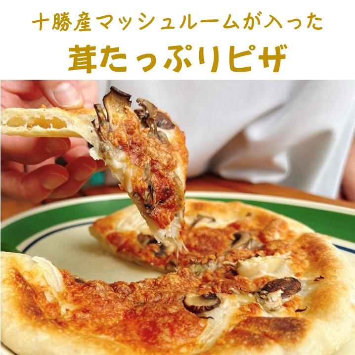 北海道がたっぷり詰まった ピザ4枚セット☆全国送料無料(期間限定)☆
