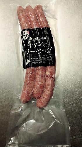 花牛の『牛タンソーセージ』(60g×3本)☆北海道送料無料☆