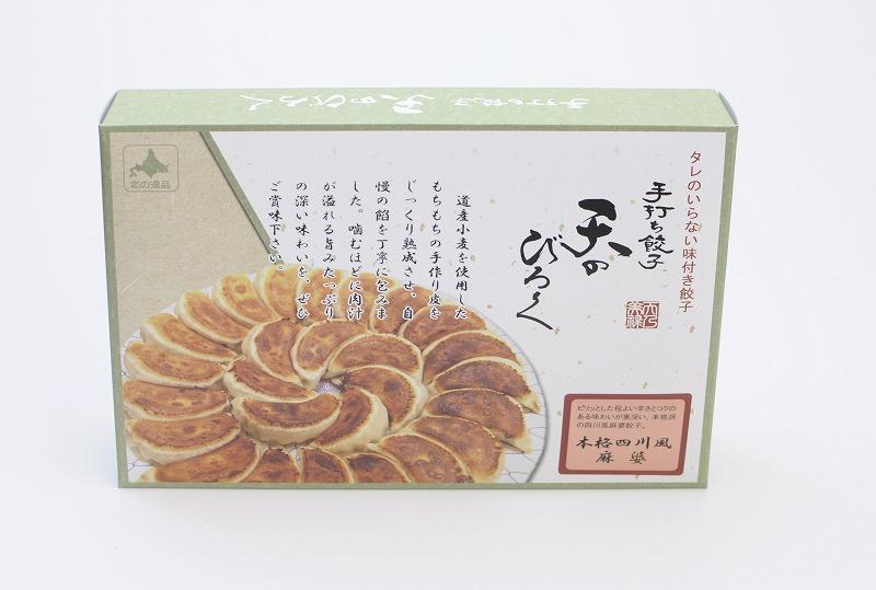 手打ち餃子 天のびろく『本格四川風麻婆餃子』 ☆北海道送料無料☆