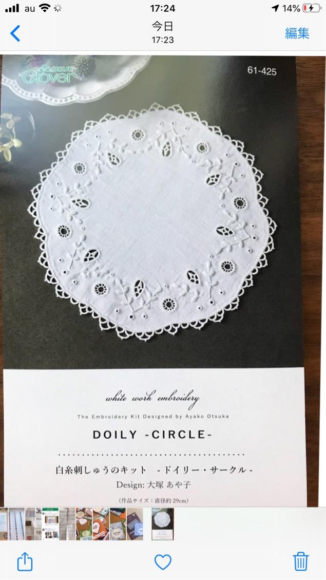 白糸刺しゅうのキット・ドイリー・サークル