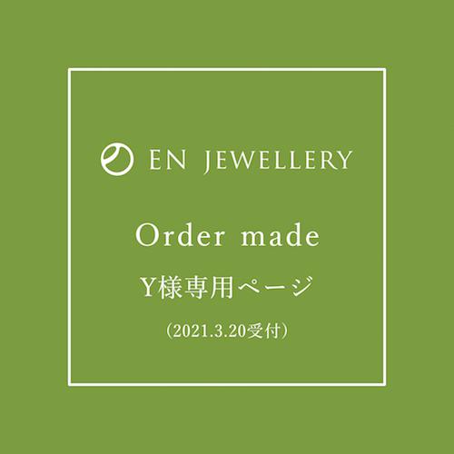オーダーメイド Y様専用ページ2021.3.20受付