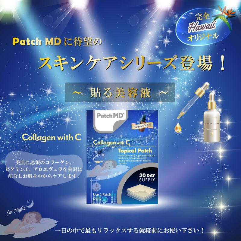 パッチMD・コラーゲン with ビタミンC(30パッチ入り・30日分)