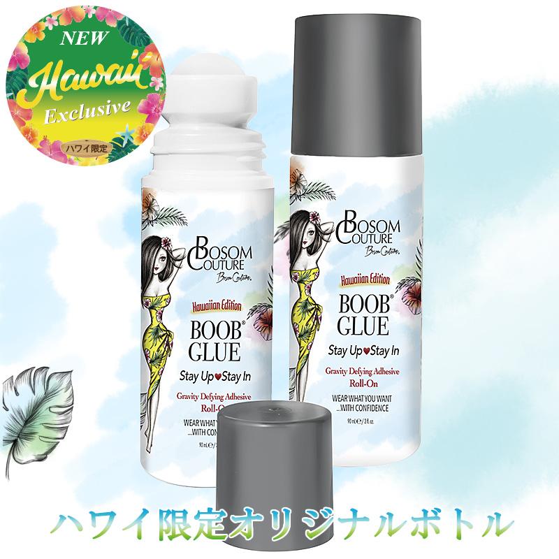 ブーブグルー・ハワイエディション(BOOB GLUE)