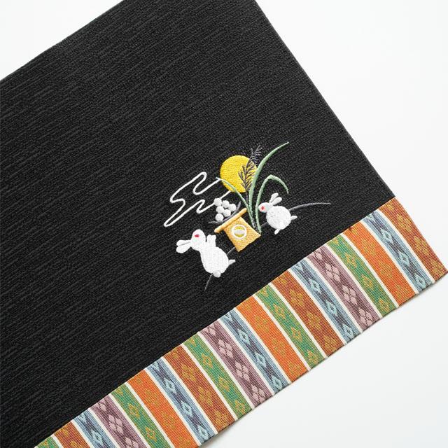 お月見 刺繍 プレイスマット 黒 47×21.5cm