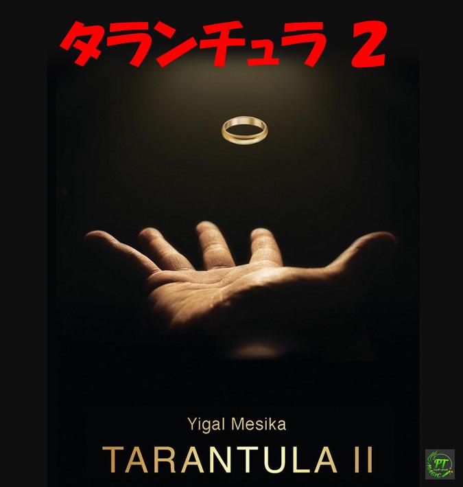 タランチュラ2(ステルス電動リール)