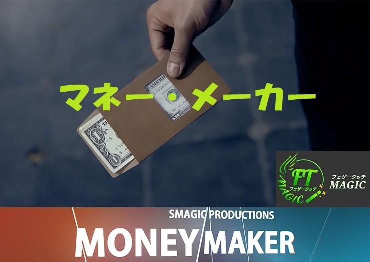 マネー・メーカー(封筒から瞬時にお札が出現)