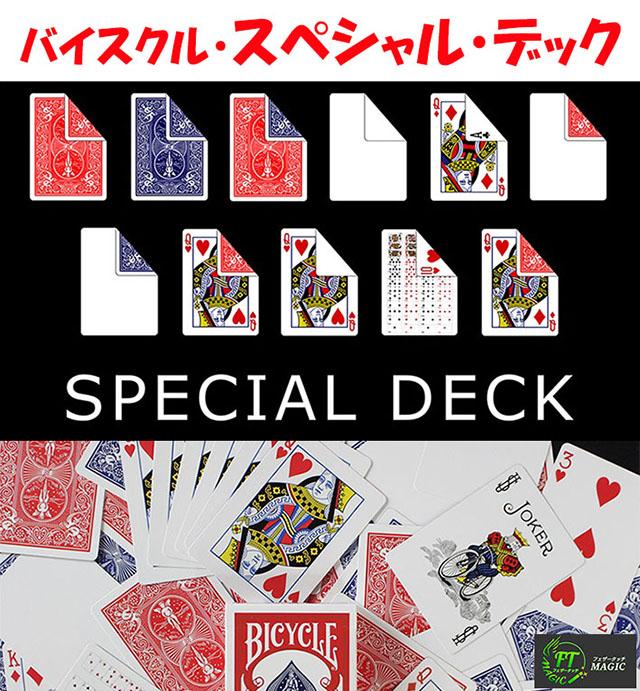 バイスクル・スペシャル・デック(特殊特製56カード)
