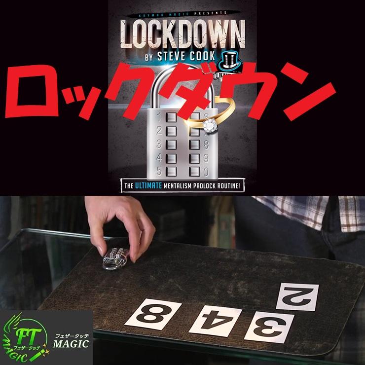 ロックダウン(観客が選んだ4桁の番号で開く!)