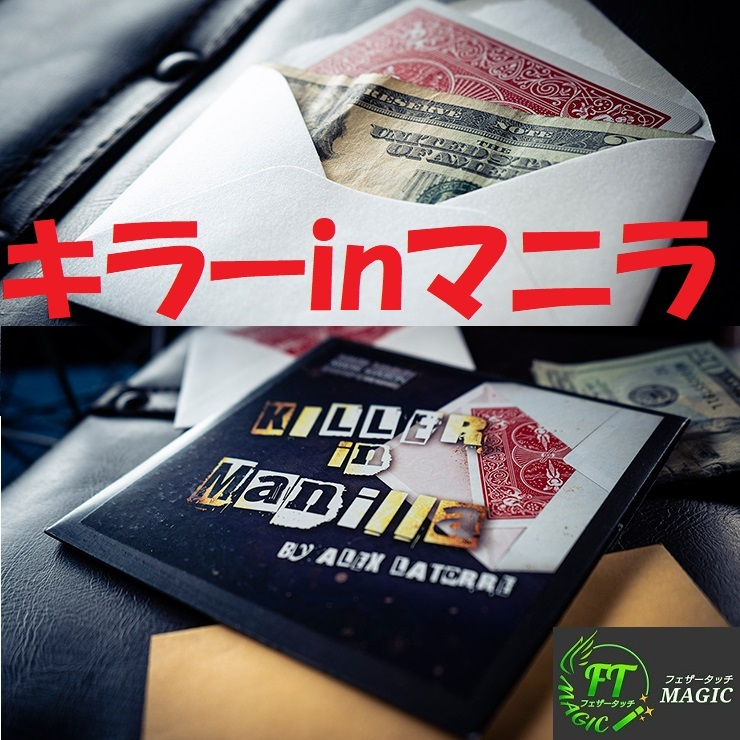 キラーinマニラ(サインカードが2重の封筒から!)