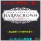 ハーパークラウン<2>(メンタリズム解説書:コレクターズ版)
