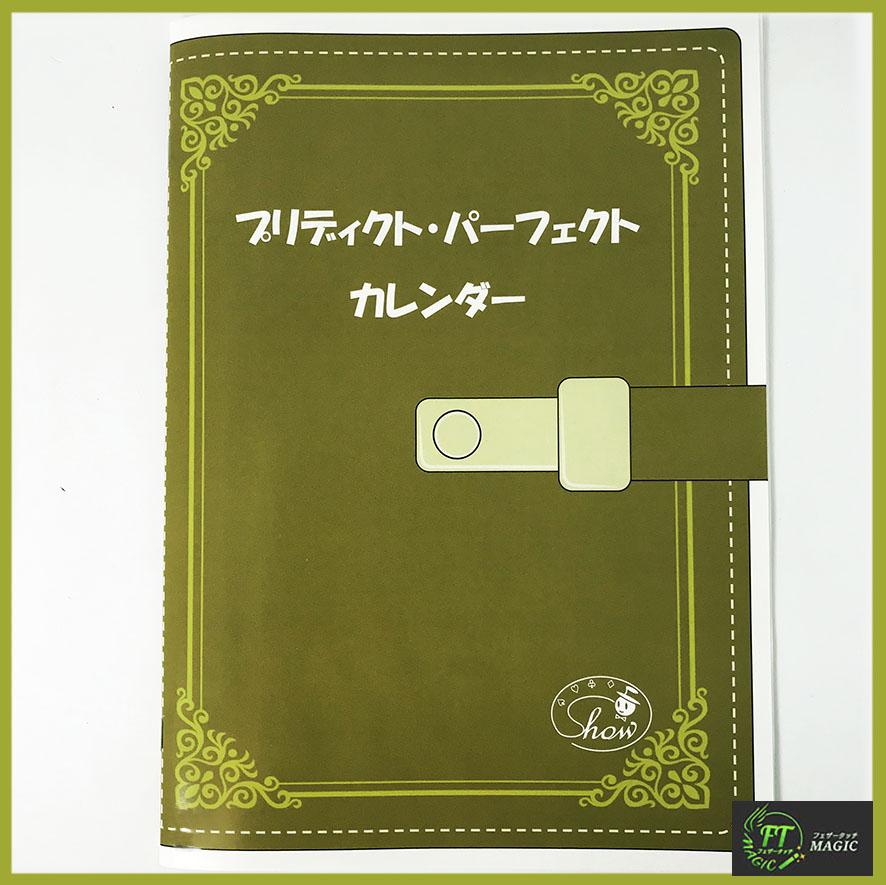 プリディクト・パーフェクト・プラス「ゼロ」(驚異の2000パターン予言達成)