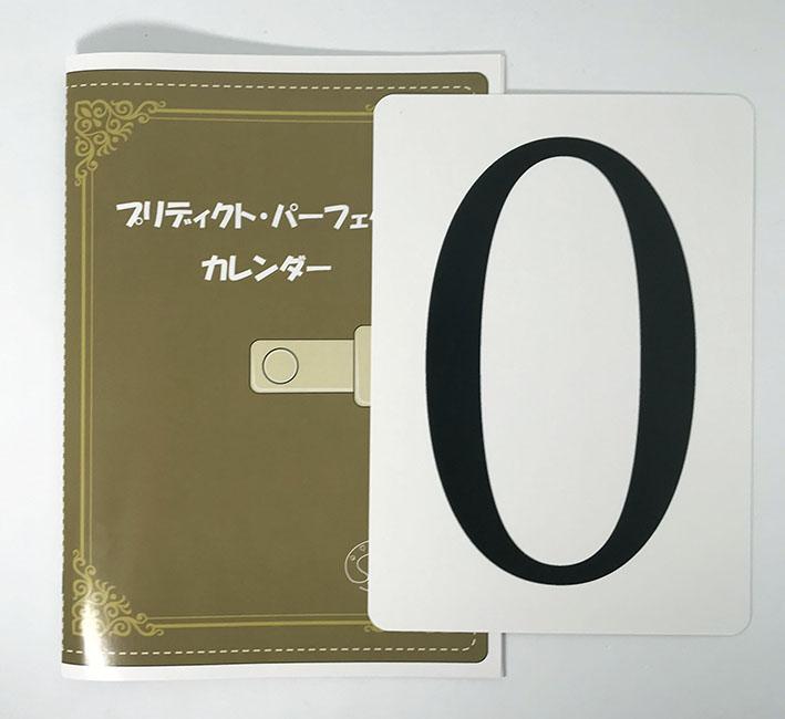 プリディクト・パーフェクト・プラス「ゼロ」:日本語版(驚異の2000パターン予言達成)