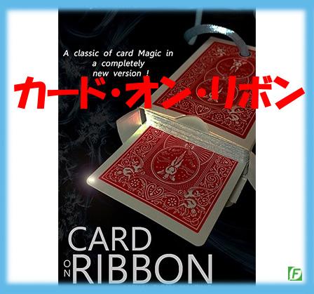 カード・オン・リボン(カードの貫通)