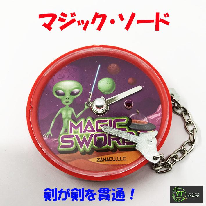 マジック・ソード(貫通する剣)