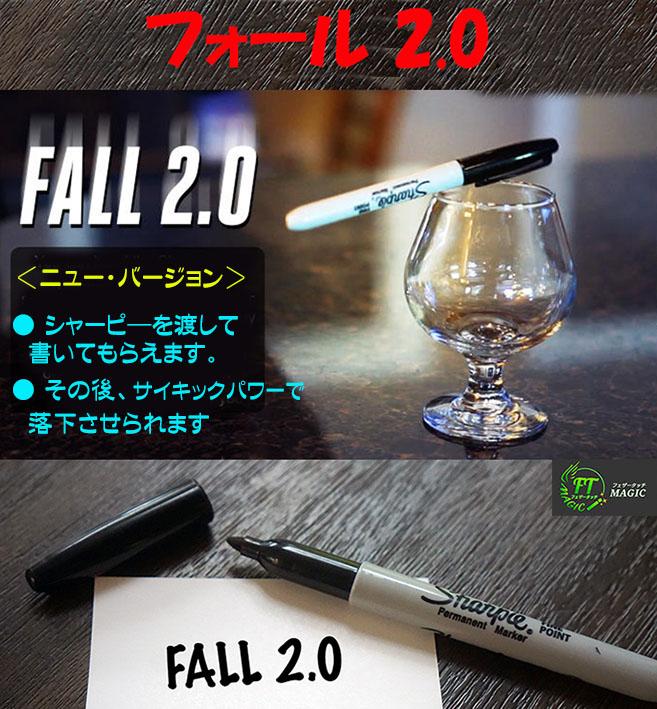 フォール 2.0(新サイキック・シャーピー)