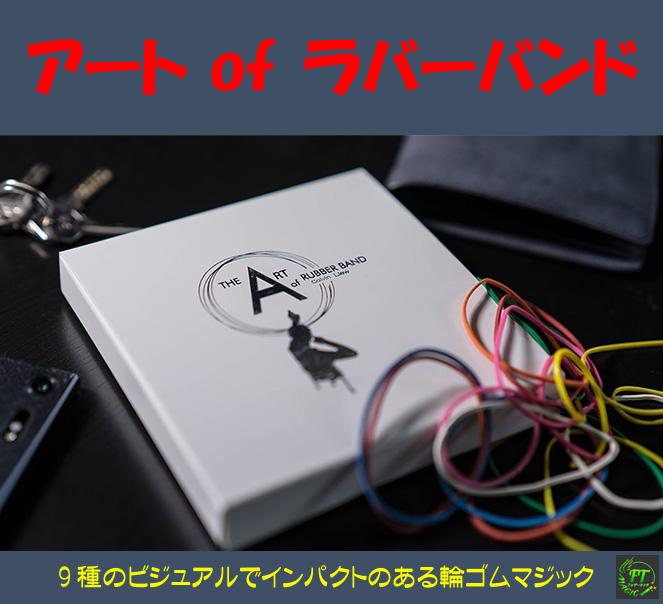 アート of ラバーバンド(DVD+輪ゴム5種類付)