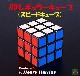 RDレギュラー・キューブ(マジック用最適スピードキューブ)