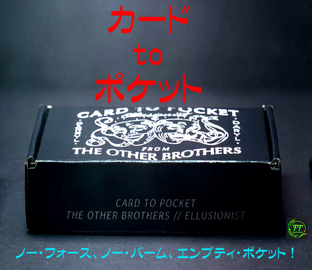 カード to ポケット(ノーフォース、ノーパーム)