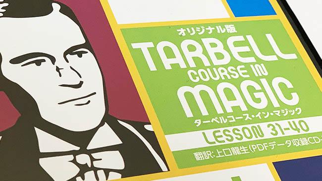 ターベルシステム・ガイドブック� LESSON 31-40