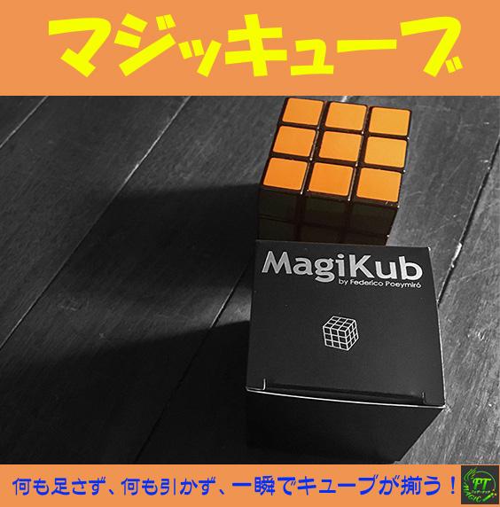 マジッキューブ(一秒で揃うキューブ)