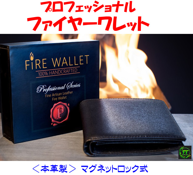 プロフェッショナル・ファイヤー・ウォレット(MGロック式新F.ワレット)