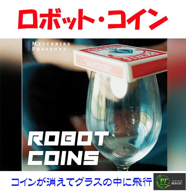 ロボット・コイン(コインがグラスの中に)