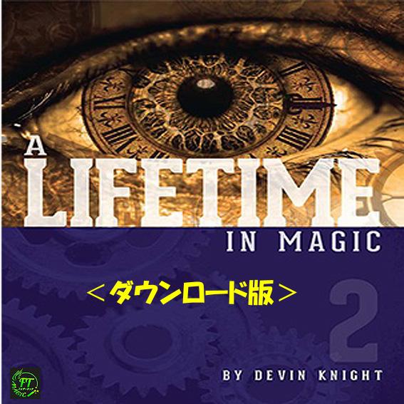 DL版ライフタイム・イン・マジックVol.2 (ベストマジック&メンタリズム)