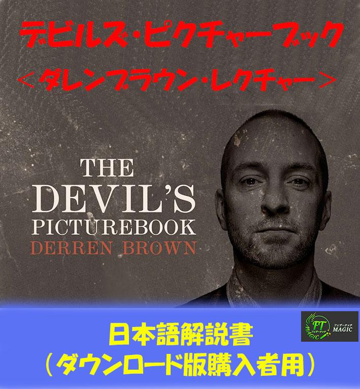 「デビルズ・ピクチャーブック」<ダウンロード版:日本語解説書>(ダレンブラウン・レクチャー)