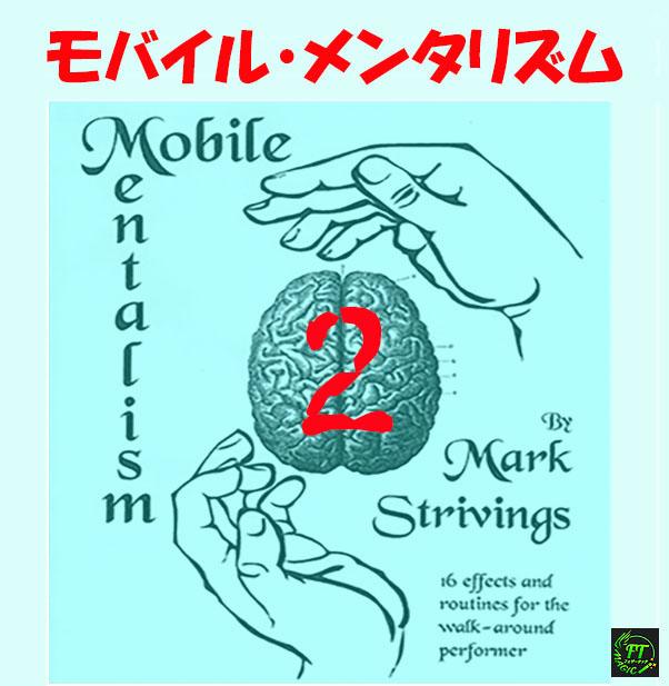 モバイル・メンタリズム−2 (続:実用的クロースアップ・メンタリズム)