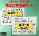 <完全日本語版>ポケット・マインズ・カード(心の中の言葉を読み取る)