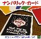 ナンバリック・カード(数字カードでマインドリーディング)