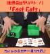 <世界最速デリバリー!>[Fast Eats」