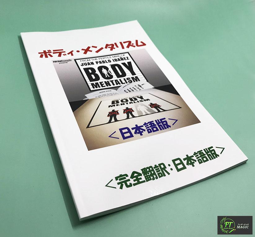 ボディ・メンタリズム(道具不要の予知・透視)<日本語版>