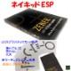 ネイキッドESP(新ESPカード:プラスチック製)