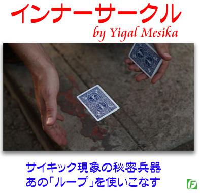 インナーサークル(浮遊・念動活用キット)