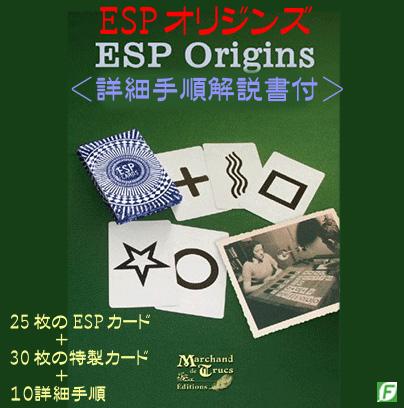 ESPオリジンズ(特製デックと手順で行うESP実験)