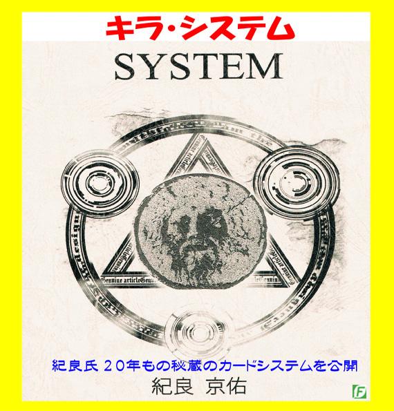 キラ・システム(秘蔵のカードシステム)