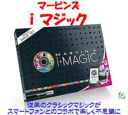 マービンズ i マジック【日本語対応版】(スマートフォンとのコラボマジックセット)