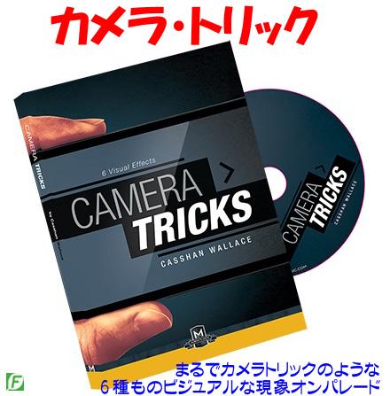 カメラ・トリック(超ビジュアルマジック6種:DVD+ギミック)