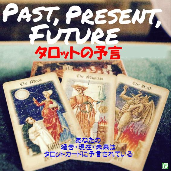 タロットの予言(過去・現在・未来:タロット+日説DVD)
