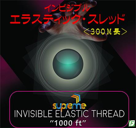 インビジブル・エラスティック・スレッド黒(見えない伸びる糸:300m長)